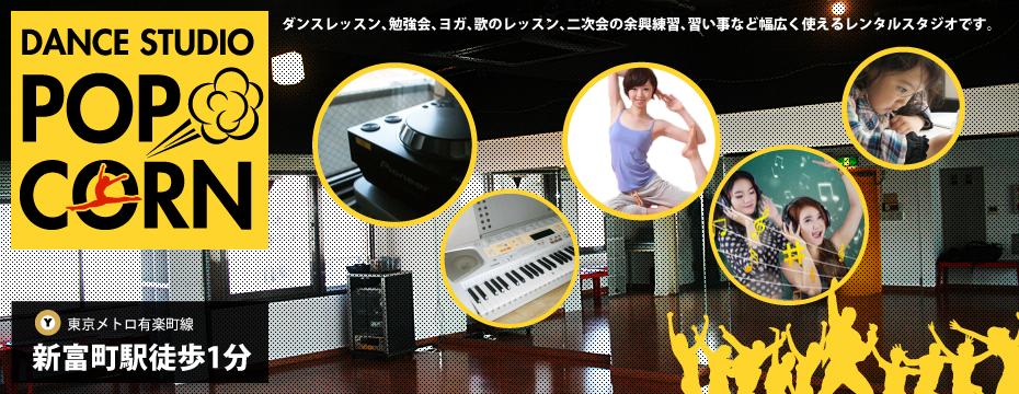 新富町東京都中央区新富にあるレンタルダンススタジオ ポップコーン